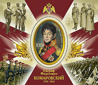 RUSSIA 2019 Souvenir Sheet, Komarovsky, 250th Birth. Anniv., MNH