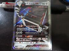 Pokemon card SM7 0060/096 Stakataka GX RR Charisma of the Wrecked Sky Japanese