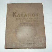 Ersatzteile Katalog / каталог деталей автомобилей GAZ 69, UAZ 450 - Ausgabe 1960