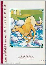CHINA TAIWAN --  Information Leaflet for postage stamps - 1982 YEAR of the DOG