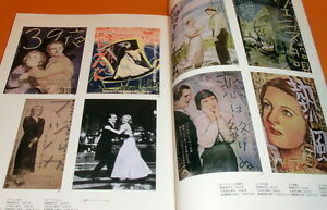Cinema Poster collections by Japanese MUSASHINO Movie Theater book japan #0464