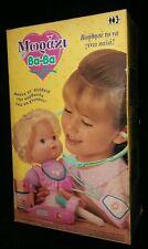 Vtg 1993 Kenner Baby All Gone Check Up Doctor Doll Medicine Stethoscope Play Set