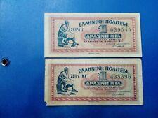 Greece Banknote Lot Of 1 Drachmi 1941 2Pcs #Φ880