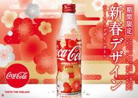 Coca Cola Japan Plum Blossom Coke Aluminium Bottle Flower 250mL 8.5oz NEW SEALED