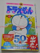 New Doraemon Vol.0 First Limited Edition Manga Japan 9784091431561