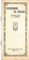 1927 VERY RARE Kirov Theatre opera Abduction from the Seraglio Soviet program