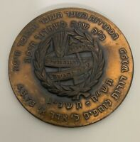 Israeli Social Youth Movement Special Addition Medal 1973 Rare HANOAR HAOVED F/S