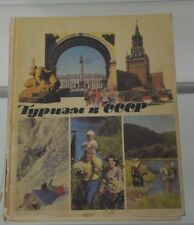 Vintage big photo album tourism in the USSR in good condition cover state
