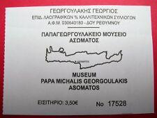 Griechenland Kreta Asomatos Papa Georgoulakis Museum  Eintrittskarte used ticket