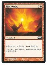 MTG magic cards 1x x1 NM-Mint, Japanese Pyretic Ritual Magic 2011