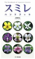 The handbook of Japanese violets Field guide Picture book Plants Flowers FS NEW