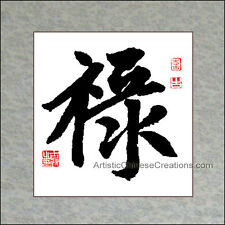 Chinese Calligraphy Chinese Art Oriental Art Chinese Calligraphy Symbol - Wealth