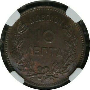 GREECE 10 lepta 1882 A NGC AU 58 BN ALMOST UNC BEAUTIFUL