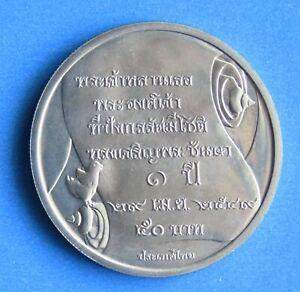Thailand 50 Baht World Coin Prince Dipangkom Rasmijoti 2006 Thai