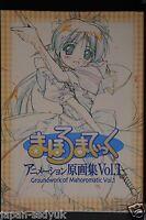 JAPAN Mahoromatic Art Book: Groundwork of Mahoromatic Vol.1