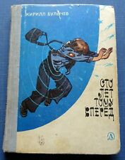 1978 Russian Soviet USSR Children`s Book One hundred years ahead Kir Bulychev