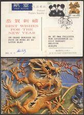 China 1988 - Air Mail Postcard to Ransart Belgium Panda