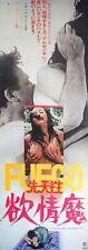 HEAT FUEGO Japanese STB movie poster 20x57 ISABEL SARLI SEXPLOITATION NM