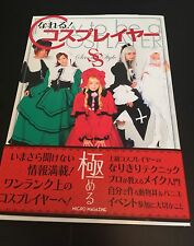 Cosplay Second Style How To Be A Cosplayer Guide Book Japanese Costume Play