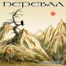 МЕЛЬНИЦА Перевал (MELNITSA Pereval) CD+Slipcace Russian Female Fronted Folk Rock