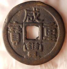 1851-1861 CHINA 5 CASH - C #1-5 - EXTREMELY RARE TYPE - FREE SHIPPING - HV36