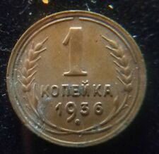 1936 Russia 1 kopek Russian Soviet coin Stalin times
