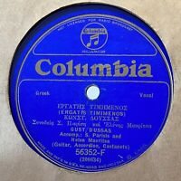 "Greek Music -  Gust Dussas / Helen Mavritsa: Columbia 1935 78 RPM 12"" BLUE ALBUM"