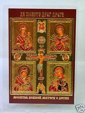 Ikone Gebet GM икона Молитва Божией Матери о детях ламинирована 8,5x6x0,1 cm