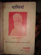 INDIA RARE - HINDU RELIGIOUS BOOK - SAKHIYAN - MAHARAJ SAWAN SINGH JI IN HINDI