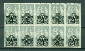 SHS - Chainbreakers /Slovenia 1920 ☀ Newspaper stamps - block with error ☀ MNH**