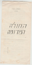 MOLIER, The imaginary patient, 1965, ISRAEL, OHEL THEATER,TEL AVIV,  A PROGRAM