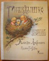 Lukashevich K. GNEZDYSHKO Russian children story fairy tale book illustration