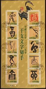 2005 Year of Rooster CTO Japan Calligraphy Commemorative Stamps Complete Sheet