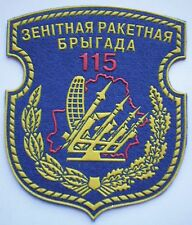 NEW Belarus Army Military Patch - 115th Air Defense Missile Brigade