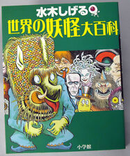YOKAI of the World Encyclopedia Shigeru Mizuki works Art Illustrations Book MINT
