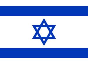 ISRAEL FLAG LARGE 5 x 3ft ISRAELI JEWISH JEW NATIONAL FANS BANNER BRASS EYELET