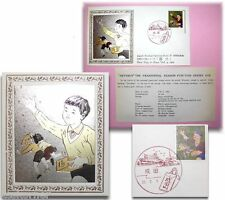 Japan First Day Cover 1962 Setsu-Ban Metal Photogravure Etching Hitoshi Otsuka