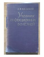 """1962 Soviet Medical Book """"Infectious Disease Textbook"""" Vintage USSR Russian old"""