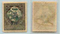 Armenia 🇦🇲 1920 SC 257 mint . f6499