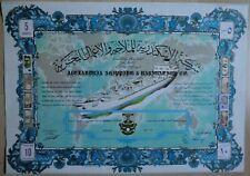 Ägypten - Alexandria Shipping & Navigation Co., 1974, (5 Shares/10 Pounds)
