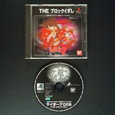 SIMPLE 2000 CYBORG 009: THE BLOCK KUZUSHI PlayStation NTSC JAPAN・❀・PS1 サイボーグ009