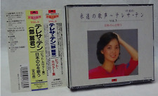 邓丽君 Teresa Teng 永遠の歌声 VOL.3 Japan Press W/obi