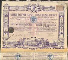 OBLIGATION 500 FRANCS SYSTEM THOMSON-HOUSTON GREECE 1907
