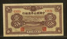 FEDERAL RESERVE BANK OF CHINA 1 fen ND (1938) PJ46a VF bridge