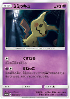 Pokemon Card Japanese - Mimikyu 264/SM-P PROMO - MINT