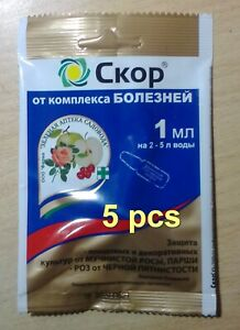 """""""Skor"""" - contact/systemic fungicide for plants and flowers - 5 or 10 pcs - СКОР"""