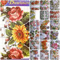 SD-5 Cross stitch PATTERN - Flower Borders - Ukrainian Vyshyvanka - Mexican Boho