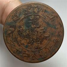 China Qing Dynasty GuangXu SiChuang Province Dragon Twenty Cash Copper Coin.