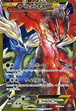 Pokemon Card High Class Pack Best of XY Yveltal-EX 187/171 XY Japanese