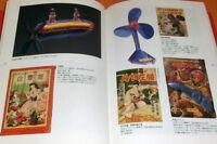 Japanese Boys and Girls Old Magazine OMAKE Collection book Japan FUROKU #0785